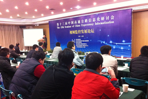 第13届中国高速公路信息化研讨会-视频监控发展论坛