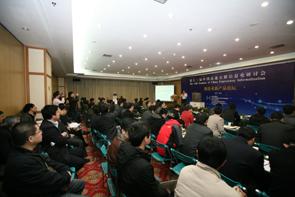 第13届中国高速公路信息化研讨会-新技术新产品论坛