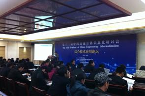 第13届中国高速公路信息化研讨会-综合技术应用论坛